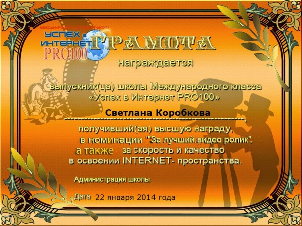 РОЛИК Светлана Коробкова