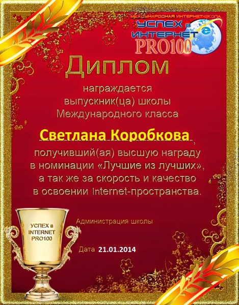 диплом Светы Коробковой