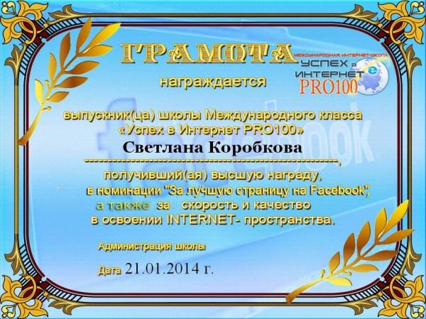 Cветлана Коробкова